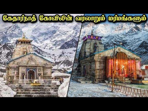 கேதார்நாத் கோவிலின் வரலாறும் மர்மங்களும்..| Kedarnath Temple Mysteries | Crazy Talk