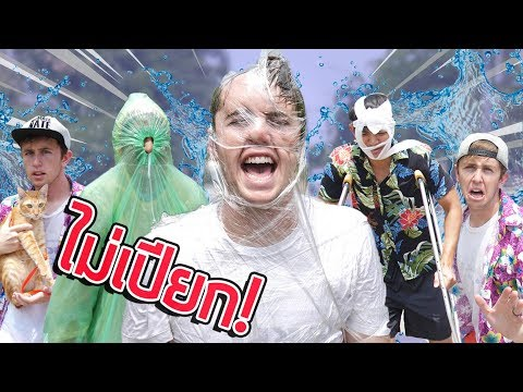11 วิธีเอาตัวรอด ไม่เปียกน้ำวันสงกรานต์!!!
