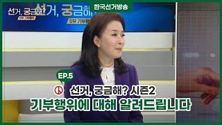 [기부행위] 선거, 궁금해? 시즌2 5편
