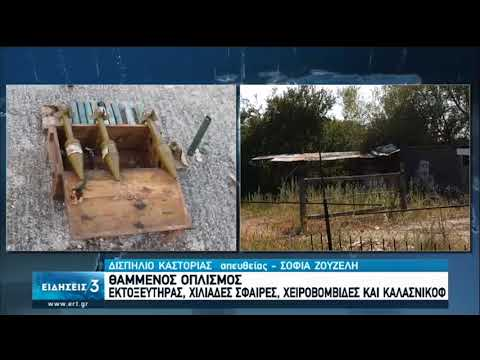 Καστοριά|Μεγάλη επιχείριση της Αστυνομίας και του Στρατού – Θαμμένα όπλα και πυρομαχικά|12/09/20|ΕΡΤ