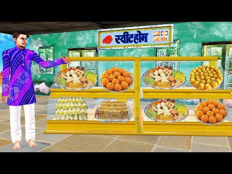 घमंडी MITHAIWALA Hindi Kahaniya | Bedtime Stories For Kids | Hindi Moral Stories For Children
