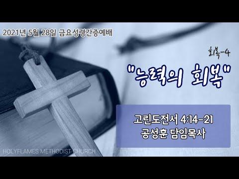 2021년 5월 28일 금요성령간증예배