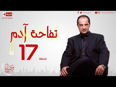 مسلسل تفاحة آدم بطولة خالد الصاوي - الحلقة السابعة عشر - 17 Tofahet Adam - Episode (видео)