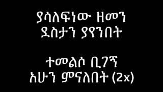 Tilahun Gessesse Aykedashim Libe **LYRICS**