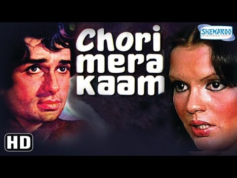 Chori Mera Kaam {HD} Shashi Kapoor - Zeenat Aman - Ashok Kumar - Hindi Movie - (With Eng Subtitles)