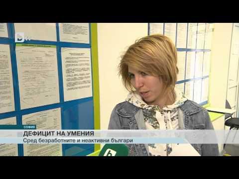 Много българи нямат нужните умения, за да си намерят работа