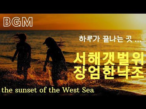 서해 갯벌 위 장엄한 낙조.the sunset of the West Sea.