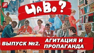 #ЧаВоМолодёжь Выпуск 2. Агитация и пропаганда