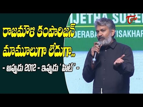 Rajamouli Superb Speech at HIT Movie Pre Release Event | TeluguOne Cinema