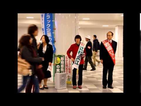9日 戸塚駅西口地下夕 高橋由美弁護士の応援演説
