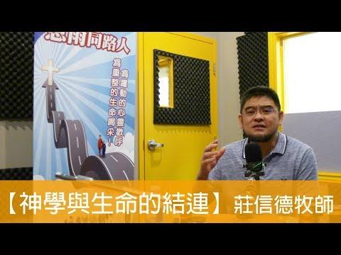 電台見證 莊信德牧師 (神學與生命的結連) (06/03/2018 多倫多播放)