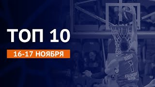 Alexander Zhigulin in Top 10 moments of the 8-th week in the VTB United League