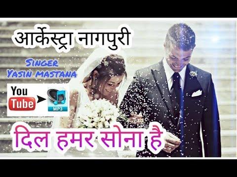 Video आर्केस्ट्रा नागपुरी // यासीन मस्ताना // dil hamar सोना hai download in MP3, 3GP, MP4, WEBM, AVI, FLV January 2017