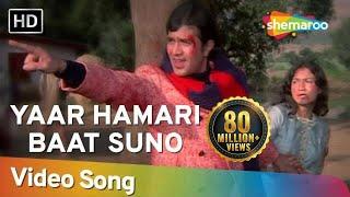 Yaar Humari Baat Suno  Rajesh Khanna  Roti  Laxmikant  Pyarelal  Kishore Kumar  Hindi Song