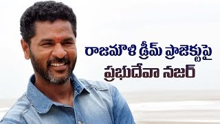 SS Rajamouli has got a competitor in the form of Prabhudeva. On multiple occasions, Jakkanna made it clear that his life ambition would be to made Mahabharat...