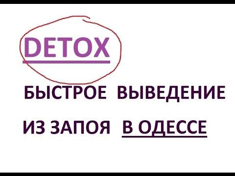 Выведение из запоя Одесса.