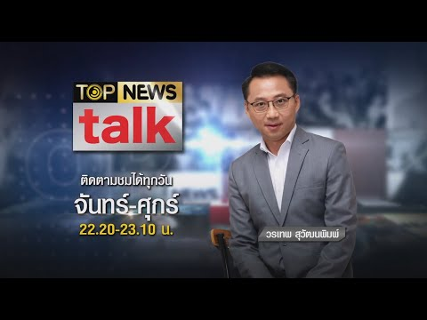 TOP NEWS TALK | 17 ก.ย. 64 | FULL | TOP NEWS