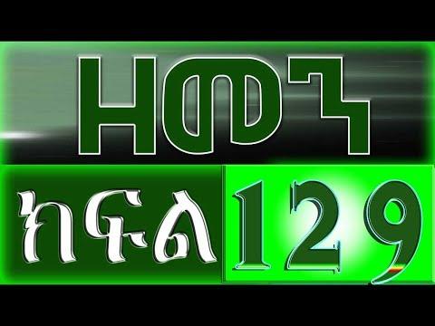 ዘመን - ZEMEN Part 129