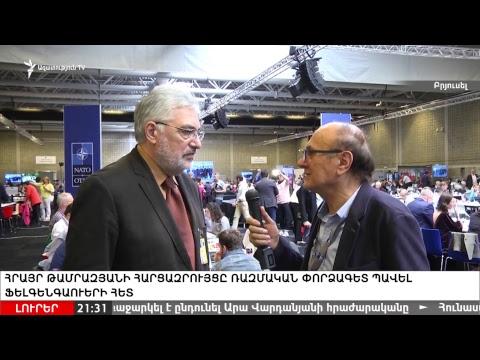 «Ազատություն» ТV | Ուղիղ միացում | LIVЕ | Прямая трансляция 11.07.2018 - DomaVideo.Ru