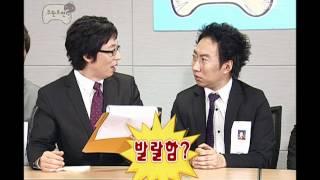 Infinite Challenge, New Employee(1) #07, 신입사원 특집(1) 20071013