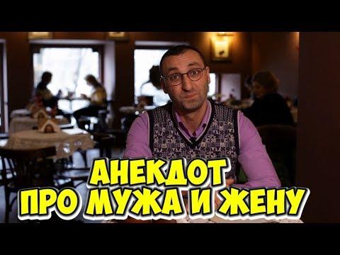 Еврейские анекдоты из Одессы. Анекдот про мужа и жену (14.03.2018) - DomaVideo.Ru