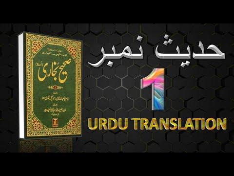 Sahi bukhari hadees no. 1 (urdu translation)