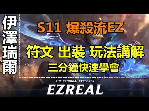 【伊澤瑞爾教學】【EZ】【EZREAL GUIDE】S11下路ADC伊澤瑞爾韓服爆殺流玩法,符文裝備玩法技巧教學。