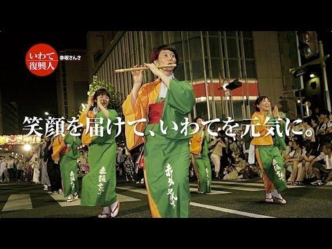 いわて復興人2015 赤坂さんさ
