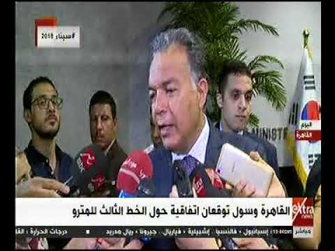 الدكتور هشام عرفات وزير النقل يشهد توقيع إتفاقية تصنيع و توريد 32 قطاراً مكيفاً للمترو