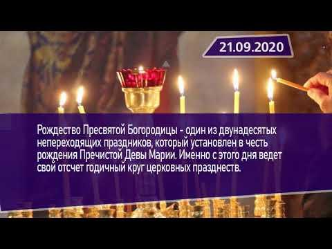 Новостная лента Телеканала Интекс 21.09.20.