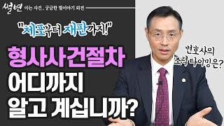 체포부터 재판까지! 형사사건절차 어디까지 알고 계십니까? #썰변 #형사변호사