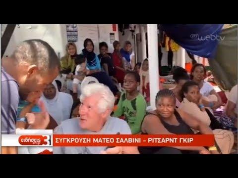 Σύγκρουση Μ. Σαλβίνι – Ρίτσαρντ Γκιρ για τους μετανάστες | 11/08/2019 | ΕΡΤ