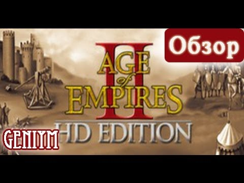 Age of Empires 2 II HD обзор