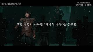 2021 경주브랜드공연 <용화향도> 홍보영상 영상 썸네일