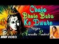 Chalo Bhole Baba Ke Dware Sab Dukh Katenge Tumhare I ANURADHA PAUDWAL I Full HD Video, Shiv Aradhana