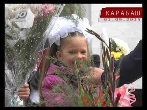 Карабаш отметил День знаний