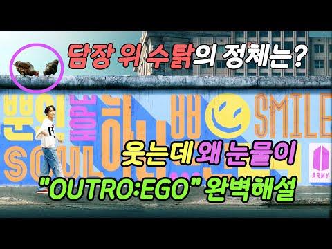 "Video [ENG SUB] ""Outro:Ego"" 완벽해설. 7년 여정의 끝, 새로운 7년의 시작. Analysis of ""Outro:Ego"" [아부리뷰] download in MP3, 3GP, MP4, WEBM, AVI, FLV January 2017"