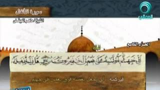 سورة الأنفال كاملة للقارئ الشيخ ماهر بن حمد المعيقلي