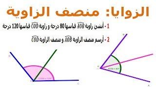 الرياضيات السادسة إبتدائي - الزوايا : منصف الزاوية تمرين 2
