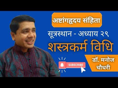 Shastra Karma Vidhi - Ashtanga Hridaya Samhita - Sutrasthana : Dr. Manoj Chaudhari (Pune)