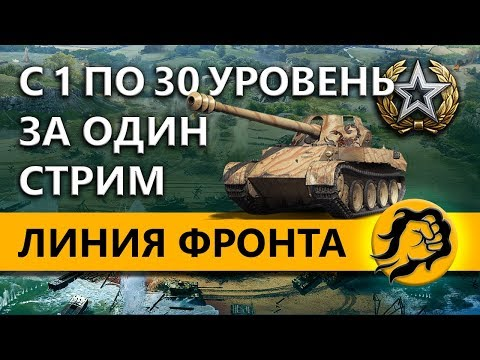 С 1 ПО 30 УРОВЕНЬ ЗА ОДИН СТРИМ. ЛИНИЯ ФРОНТА - DomaVideo.Ru