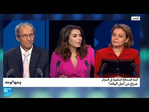 أزمة الصحافة في الجزائر
