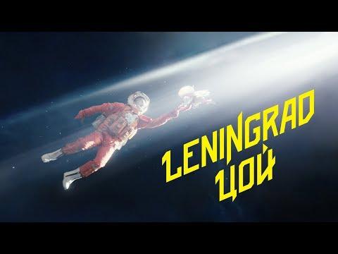 Ленинград – Цой
