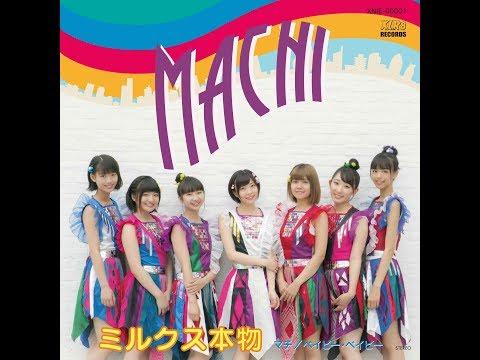 , title : 'ミルクス本物 - MACHI'