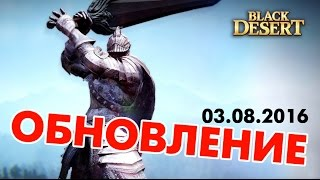 Black Desert (RU) - Пробуждение воина, колдуньи, лучницы и гиганта в BDO и др. изменения.
