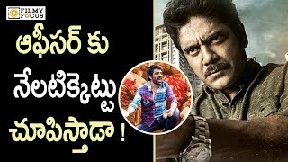 Officer and Nela Ticket Movie Release Date Fixed