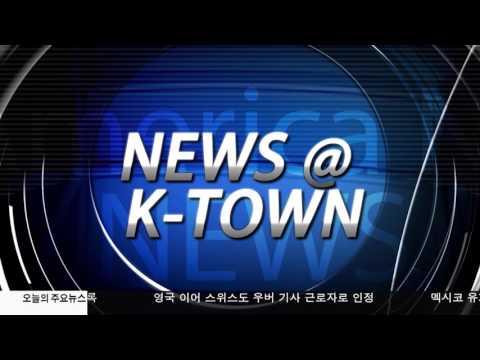 한인사회 소식  01.05.17 KBS America News