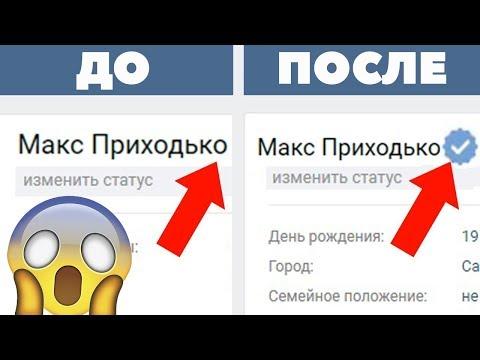 5 СПОСОБОВ ПОЛУЧИТЬ ГАЛОЧКУ ВКОНТАКТЕ - DomaVideo.Ru