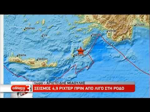 Σεισμός 4,9 R ανάμεσα σε Κάρπαθο και Ρόδο | 28/08/2019 | ΕΡΤ