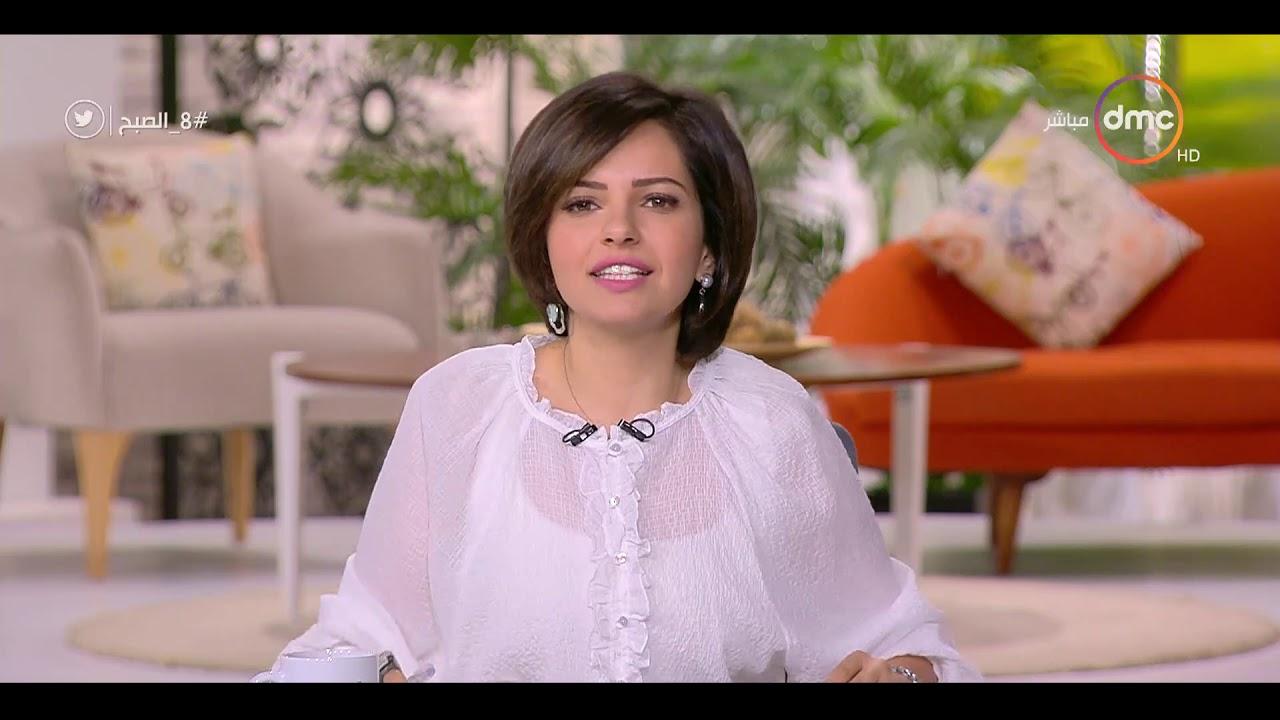 8 الصبح - حلقة السبت مع (داليا أشرف و هبه ماهر) 12/10/2019 - الحلقة الكاملة